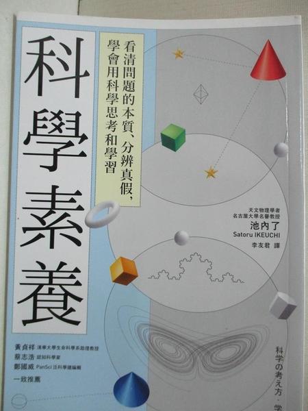 【書寶二手書T1/科學_AU4】科學素養-看清問題的本質、分辨真假,學會用科學思考和學習_池內了(