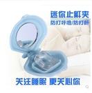 現貨-止鼾器硅膠迷你止鼾夾阻鼾器 感冒鼻塞呼吸器 打呼嚕防打鼾止打鼾 24h出貨