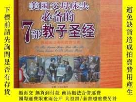 二手書博民逛書店罕見美國父母牀頭必備的7部教子聖經23429 安娜・Chin 世
