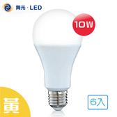 【舞光LED DanceLight】10W E27 全電壓球泡燈6入黃光