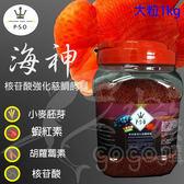 福壽 海神 核苷酸 慈鯛科 增豔 免疫 成長 大粒 1kg