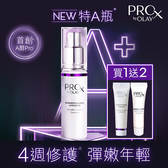 OLAY ProX 特A瓶精華優惠組(30ml+6ml+7ml)