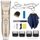 家用電動理發器電推剪充電式嬰兒電推子成人剃頭刀兒童剃發剪發器 1995生活雜貨NMS