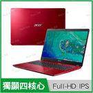宏碁 acer A515-52G-58KK 紅【i5 8265U/15.6吋/MX250/IPS/獨顯/輕薄/娛樂筆電/Full-HD/Win10/Buy3c奇展】