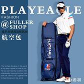 新款潮流大容量高爾夫航空托運包套 男士女拖拉輪高爾夫球包保護罩 js6460『miss洛羽』