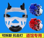 跆拳道護臉護面透明防護面罩空手道