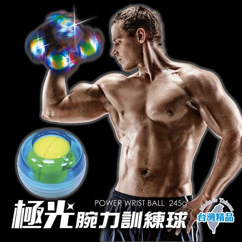 成功 極光腕力訓練球-藍色