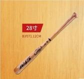 STAR世達棒球棒 專業棒球桿 28寸棒球棍(橡膠木) WR300