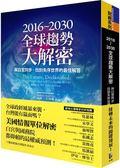 (二手書)2016~2030全球趨勢大解密:與白宮同步,找到失序世界的最佳解答