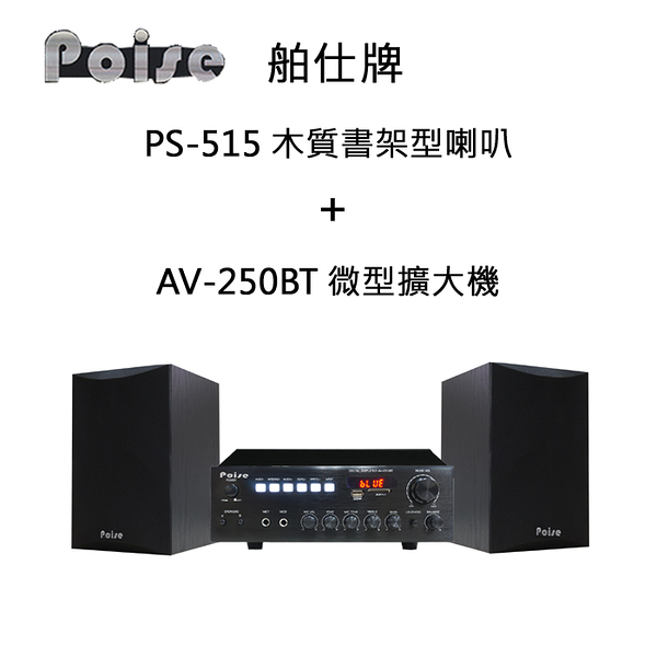 Poise 台灣舶仕牌 PS-515 優質書架型喇叭+ AV-250BT 微型擴大機 適合聽音樂、營業場所(可吊掛)音響組合