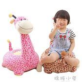 毛絨玩具熊長頸鹿恐龍兒童臥室懶人卡通座椅凳沙發男女孩生日禮物  嬌糖小屋