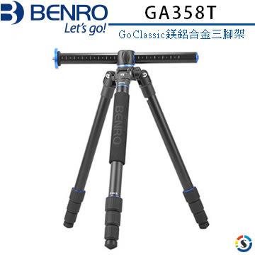 ★百諾展示中心★BENRO百諾 SystemGO系列 GoClassic鎂鋁合金三腳架GA358T