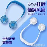 可充電小風扇便攜式隨身攜帶迷你 usb懶人韓國掛頸  酷斯特數位3C