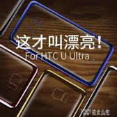 優康 HTC U Ultra手機殼htc u ultra手機套保護套透明硅膠軟 探索先鋒