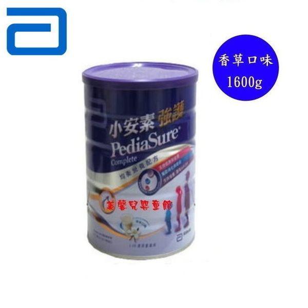 *美馨兒* 亞培 小安素強護均衡營養配方1600g(香草口味) X 1罐 1199元【超取限3罐 】