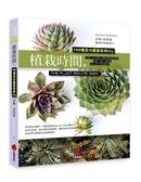 (二手書)植栽時間:100種室內園藝裝飾diy