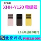 現貨 正負0 XHH-Y120 小陶瓷 通風 10*15*21公分 電暖器 公司貨 暖風 溫風 冬天 暖爐 保固一年