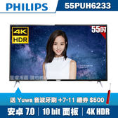 ★送2好禮★PHILIPS飛利浦 55吋4K HDR聯網液晶顯示器+視訊盒55PUH6233
