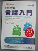 【書寶二手書T2/語言學習_BSK】會話入門+1CD_賴世雄