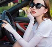 袖防曬手套防紫外線薄長款冰絲防曬袖套開車手臂套袖 爾碩數位3c