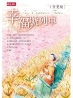 二手書博民逛書店 《幸福號列車》 R2Y ISBN:9571332011│張曼娟
