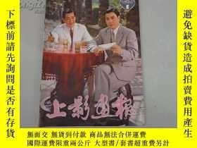 二手書博民逛書店罕見舊期刊:上海畫報——1982年第1期(新總第一期、停刊20年