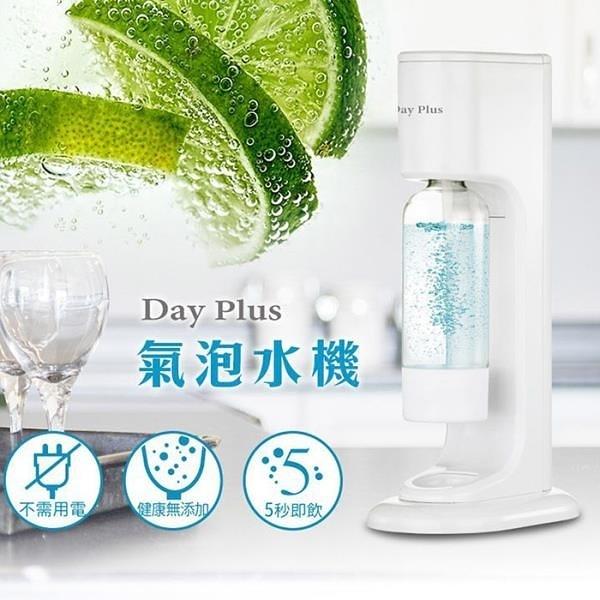 【南紡購物中心】【Day Plus】健康飲無線式氣泡水機 HF-C1872