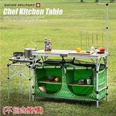 KAZMI S3T3U015 輕便型行動廚房/可調高低露營桌/野餐桌/休閒桌椅/摺疊桌