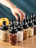 調味罐鹽味精調料盒家用廚房用品調料瓶罐組合套裝收納盒鹽罐油壺