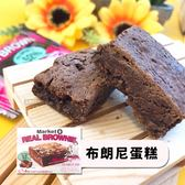 【即期19/2/27可接受再下單】現貨 韓國 Market O 布朗尼蛋糕 (24g*4入) 牛奶 巧克力 布朗尼
