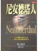 二手書博民逛書店 《尼安德塔人》 R2Y ISBN:9570484527│約翰.達頓