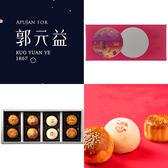【名店直出-郭元益】漫漫月圓-巧月禮盒4盒