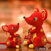 鼠年吉祥物-2只年生肖抱福袋紅色老鼠玩偶布娃娃鼠年吉祥物公仔現貨毛絨玩具 提拉米蘇