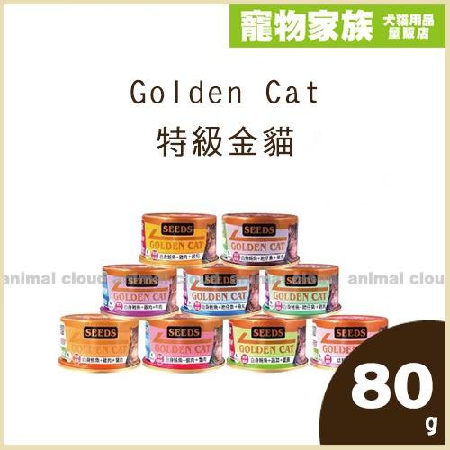 寵物家族-Golden Cat 特級金貓罐80g*24入-各口味可選