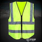 反光背心反光背心馬甲安全服熒光環衛工人馬甲交通安全衣服騎行夜間反光衣伊芙莎