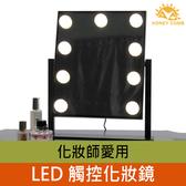 HONEYCOMB 韓國熱銷LED 觸控化妝鏡 9燈TA5001B 黑色