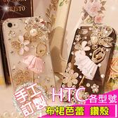 HTC Desire19s Desire19+ U19e U12+ life Desire12s U11 EYEs 芭蕾 水鑽 手機殼 貼鑽殼 訂製 DC