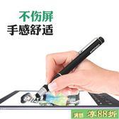 觸控筆 kmoso迷你電容筆 高精度觸屏手寫筆 三星蘋果iPhone手機觸摸筆