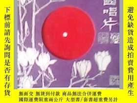 二手書博民逛書店罕見唱片.巴基斯坦歌曲.小薄16015 中國唱片 中國唱片 出版