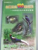 【書寶二手書T6/科學_ODL】臺灣常見100種鳥類_曾國藩
