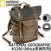 NATIONAL GEOGRAPHIC 國家地理 NG A5290 後背相機包 (24期0利率 免運 正成公司貨) 電腦包 非洲系列白金版