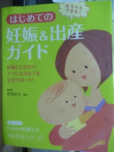 【書寶二手書T3/保健_PNB】第一次的妊娠&出產指南_竹內正人_日文
