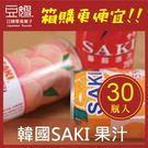 【箱購更便宜】韓國果汁 SAKI果汁(番茄、水蜜桃、橘子、脫脂乳酸、哈密瓜乳酸)(30瓶/箱)