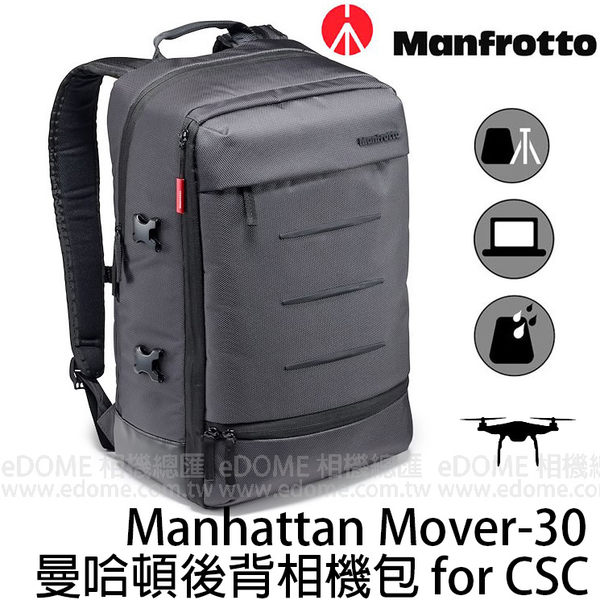 MANFROTTO 曼富圖 Manhattan Mover-30 曼哈頓 CSC 後背相機包(免運 正成公司貨) MB MN-BP-MV-30