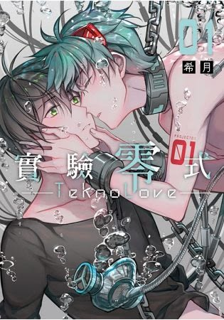 TeknoLove 實驗零式  (二刷附錄版)01