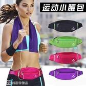 腰包 運動腰包多功能戶外運動包跑步包防盜手機包男女貼身隱形小腰帶包 快速出貨