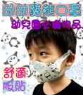 ◆台灣製罩◆3D拋棄式立體口罩(50入/...