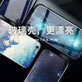 蘋果7plus手機殼玻璃iPhone8軟硅膠保護套i7全包防摔8p超薄新款七  晴光小語