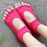 瑜伽襪瑜伽襪專業防滑瑜伽襪子初學者女春秋厚大碼男士五指純棉瑜珈露背 晴天時尚館