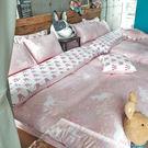 床包被套組 / 單人【尋找夢奇地粉】含一件枕套  100%精梳棉  戀家小舖台灣製